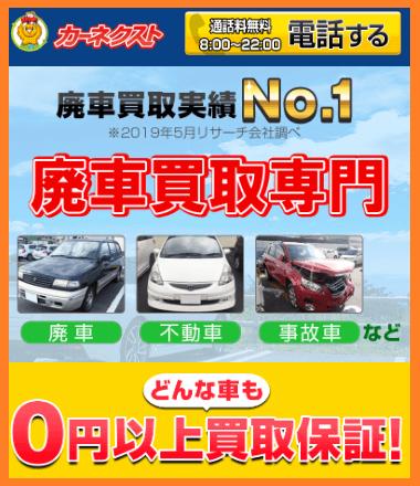 車買取 八幡平市